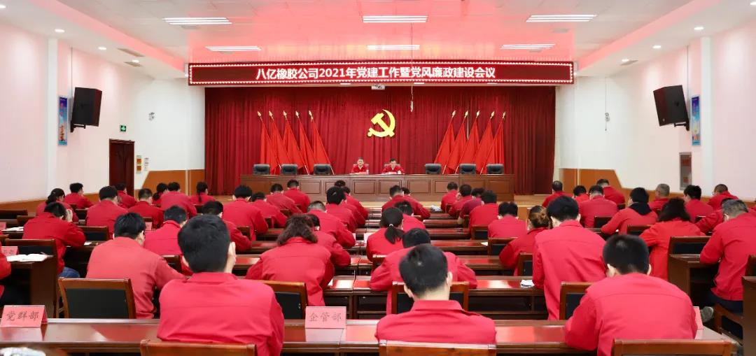 八亿橡胶公司召开2021年党建工作暨党风廉政建设会议