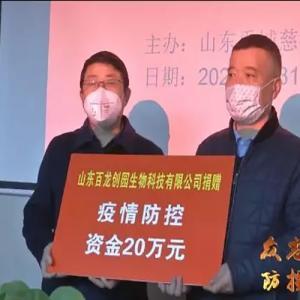 百龙创园捐资20万抗击疫情