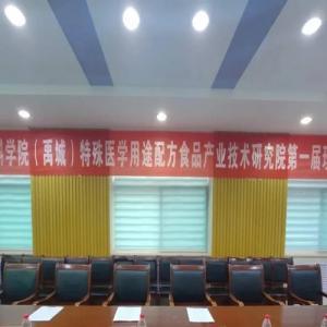 百龙创园特医食品产研院第一届理事会成功召开