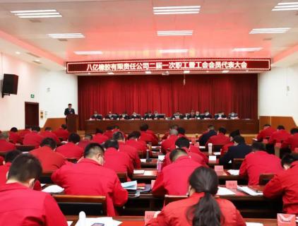 八亿橡胶公司召开二届一次职工暨工会会员代表大会