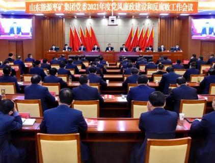 枣矿集团召开2021年度党风廉政建设和反腐败工作会议
