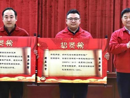 """我张榜你挂帅——八亿橡胶公司""""揭榜挂帅""""释放创新活力"""