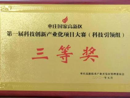 枣矿橡胶公司八亿橡胶荣获枣庄高新区科技创新产业化项目大赛奖项